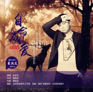 北京凯龙音乐工作室为歌手朱冬冬打造第二首原创单曲《自命成爱》海报出炉