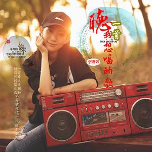 北京凯龙音乐工作室为青年歌手张春姣打造第二首原创单曲《听一首我想唱的歌》全网发布