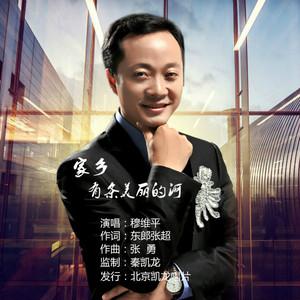 《家乡有条美丽的河》穆维平,北京凯龙唱片发行 推广作品