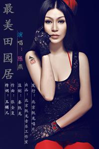 贵州遵义旅游宣传歌曲《最美田园居》发行