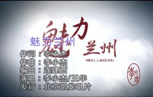北京凯龙唱片独家发行《魅力兰州》甘肃省兰州市城市宣传歌曲 正版KTV独家发行